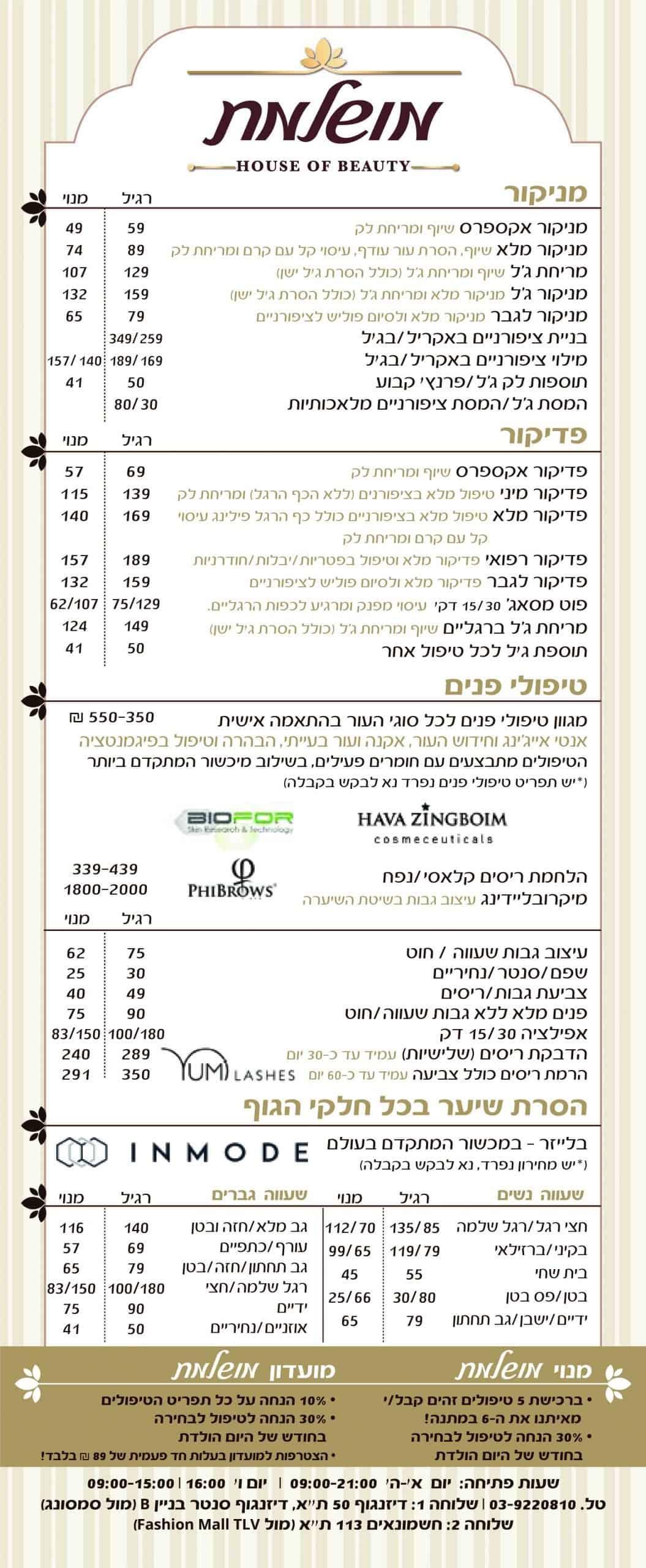 מחירון מושלמת מכון יופי בתל אביב