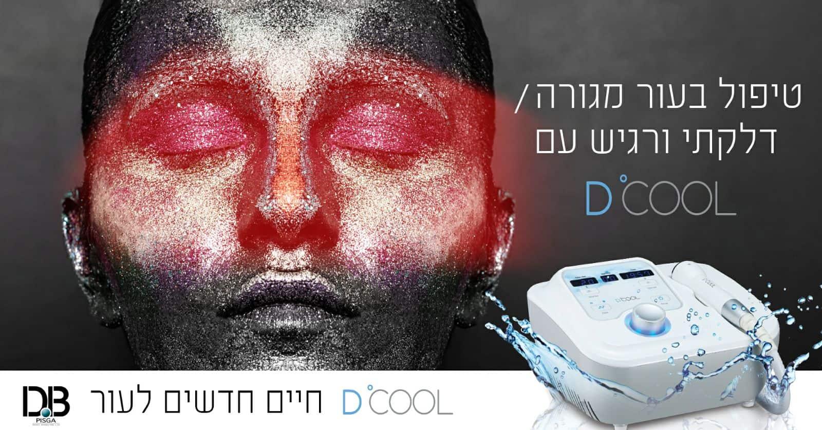 טיפולי פנים מתקדמים - מושלמת - מכון יופי בתל אביב