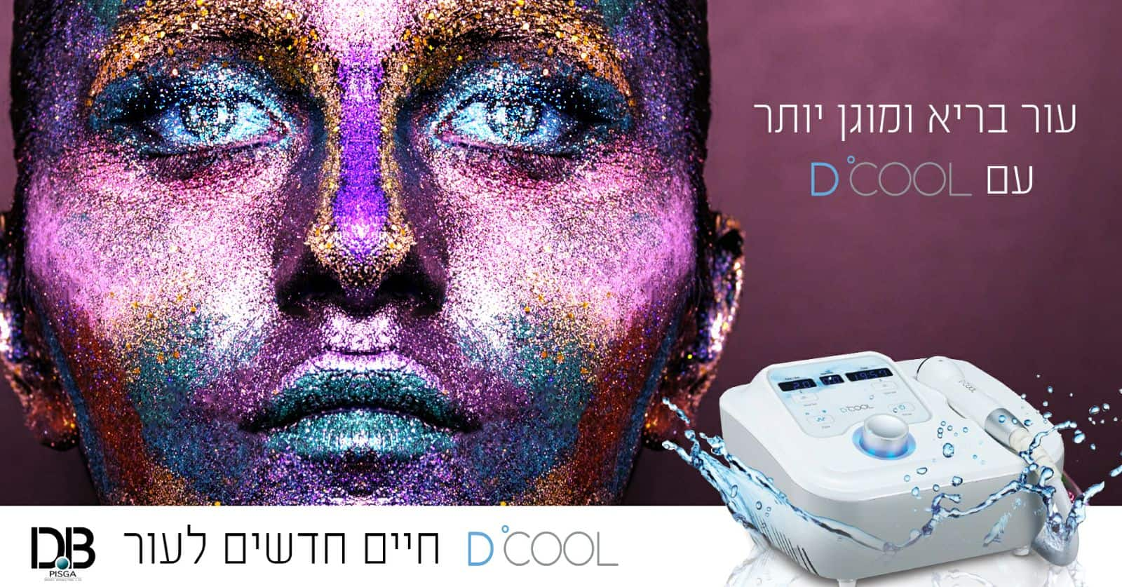 D'COOL טיפולי פנים חדשניים